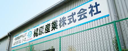 梶原産業車庫